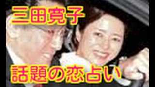 三田寛子と中村芝翫の今後『マツコ会議』で話題の占い師が占断! 関連動...
