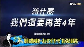 """韓國瑜電視廣告一連反問7個""""憑什麼"""" 重返執政闢戰場? 少康戰情室 20191205"""