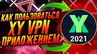 КАК ПОЛЬЗОВАТЬСЯ ПРИЛОЖЕНИЕМ XY VPN / ТУТОРИАЛ screenshot 2