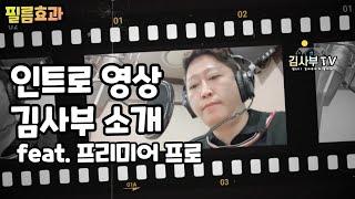 필름효과 인트로영상 & 소개 영상 (feat. …