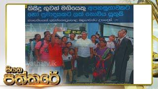 Siyatha Paththare | 17.01.2020 | @Siyatha TV Thumbnail