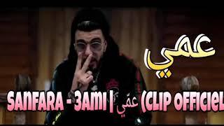 Sanfara - 3ami | عمّي (Clip Officiel)