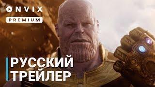 Мстители: Война бесконечности / Avengers: Infinity War | Трейлер на русском от ONVIX.TV