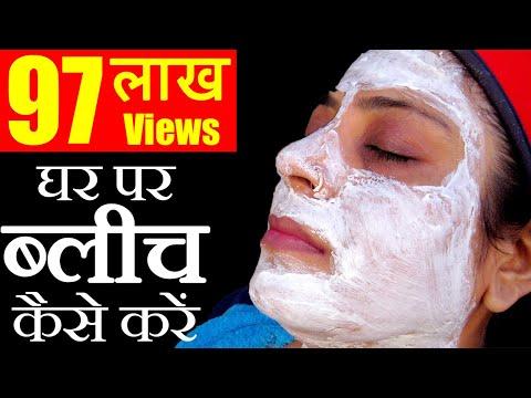 Face Bleach At Home In Hindi - घर पर चेहरे की ब्लीच करने की विधि @ jaipurthepinkcity.com