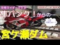 【CB400SB/GSX1300R隼】女性ライダーですが相方の隼がパンク&宮ケ瀬ダム