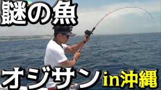 #1 沖縄の謎の魚オジサンを釣る!! thumbnail