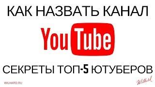 Пример правильного youtube канала. Как назвать свой канал на ютубе варианты.