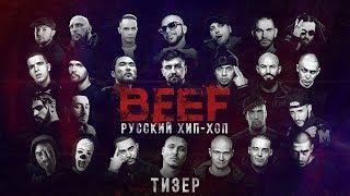 BEEF: Русский хип-хоп (2019) ТИЗЕР