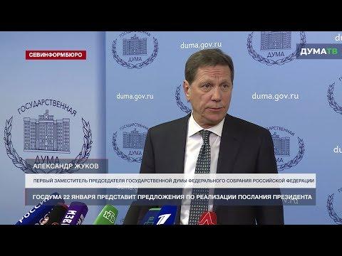 НТС Севастополь: Госдума 22 января представит предложения по реализации послания Президента