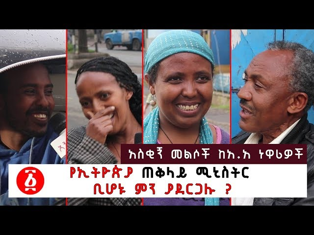 Residents Of Addis Ababa Funny Answer '' What would you do if you were the Prime minister? ''