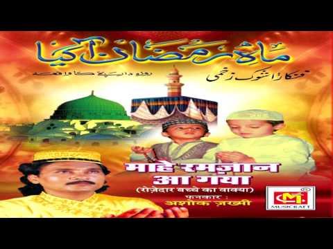 Mahe Ramzan Aa Gaya || Ashok Zakhmi ||  माहे रमज़ान आ गया || आवाज़ अशोक ज़ख़्मी