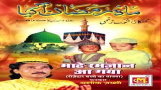 Mahe Ramzan Aa Gaya    Ashok Zakhmi    Original Qawwali    Musicraft