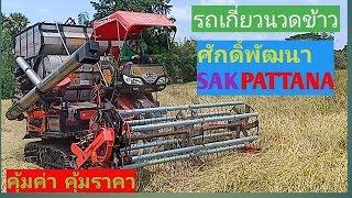 รถเกี่ยวนวดข้าว ศักดิ์พัฒนา,SAKPATTANA COMBINE harvester