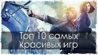 Топ 10 самых красивых игр HD