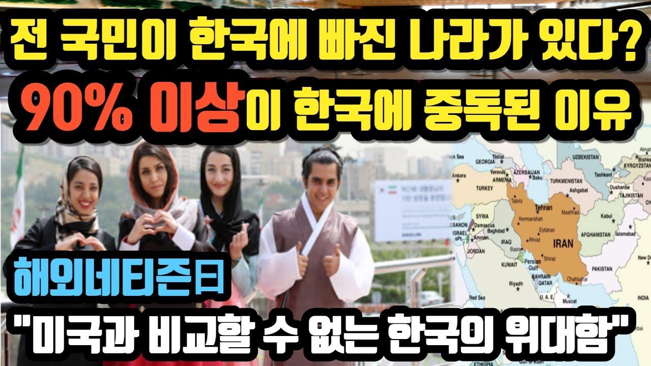 """전 국민이 한국에 빠진 나라가 있다? 90% 이상이 한국에 중독된 이유 // """"미국과 비교할 수 없는 한국의 위대함"""" [외국인반응]"""