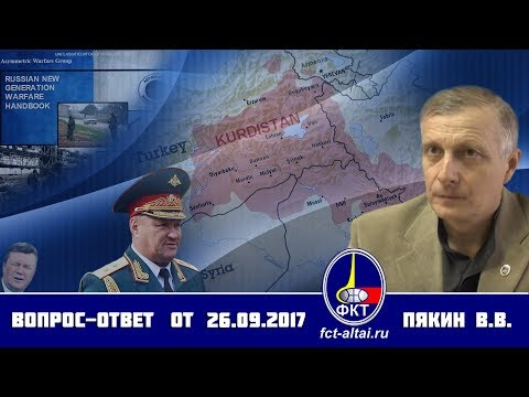 "Valeriy Pyakin. ""Frage – Antwort"" vom 26. September 2017."