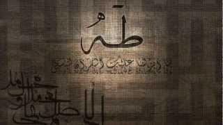 سورة طه بصوت هادئ وخشوع رائع للشيخ ناصر القطامي