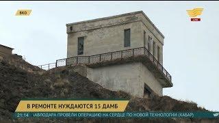 В Восточном Казахстане в ремонте нуждаются 15 дамб