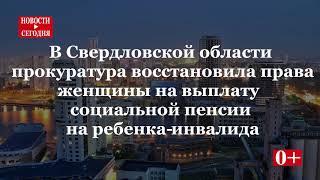 Смотреть видео 📌 Новости сегодня новости в России Санкт Петербург  Москва    Екатерин онлайн