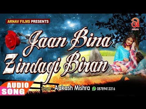 Jaan Bina Zindagi Biran - Song (Audio) || Aakash Mishra || Latest Bhojpuri Sad Song || Arnav Films