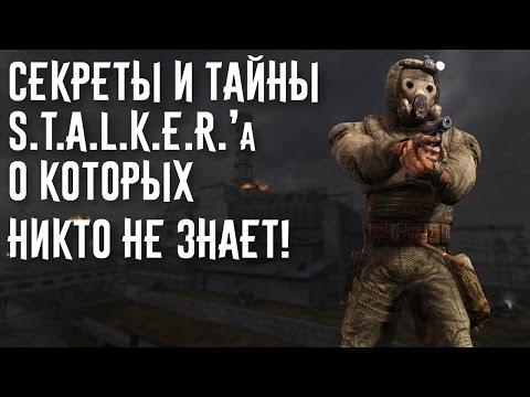Файлы .: Call of Pripyat - патч, демо, demo