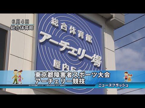 東京都障害者スポーツ大会 アーチェリー競技