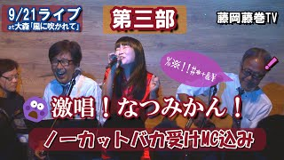 藤岡藤巻TV 921ライブ第三部 SHOWROOM女王なつみかん激唱!