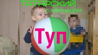 Учим татарский язык. Видео урок для малышей. Татарский с пеленок. Мяч