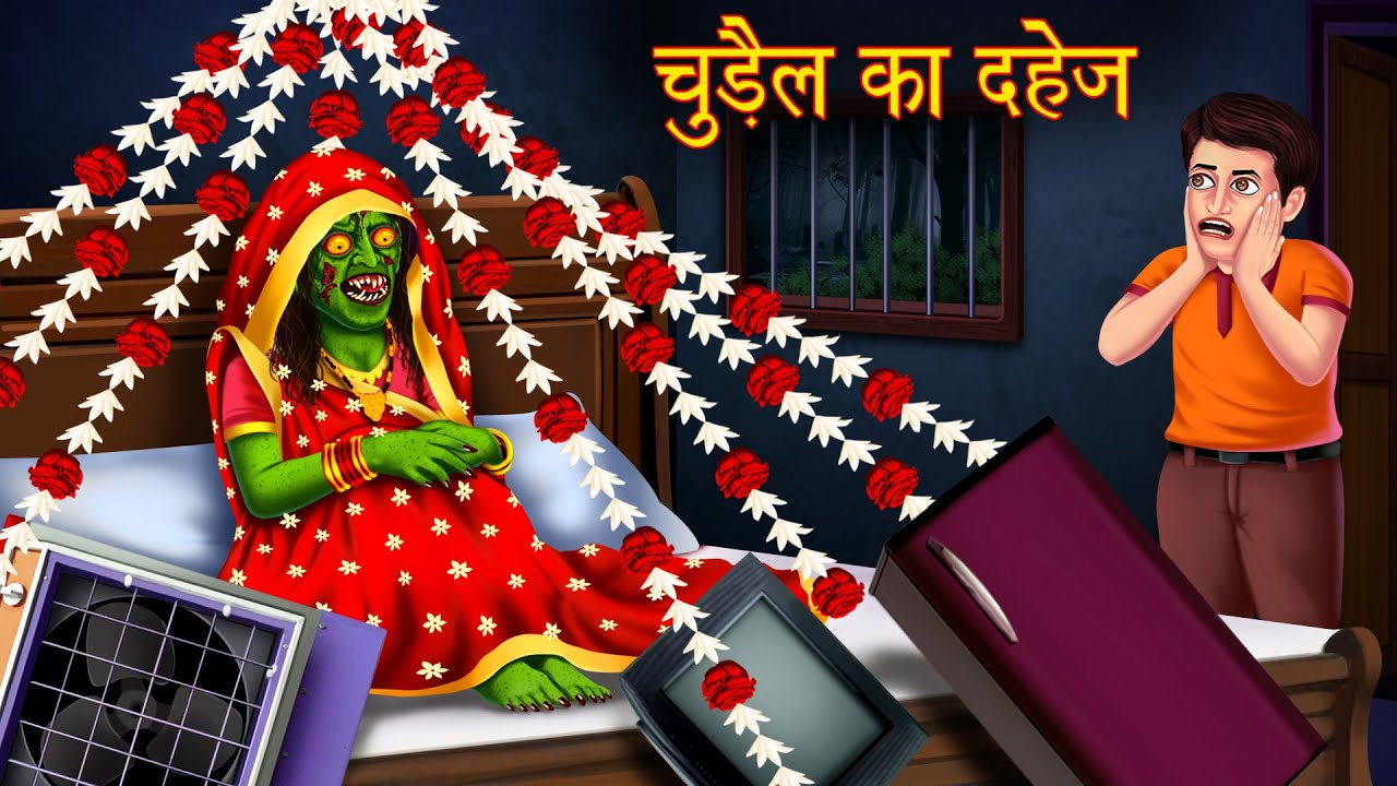 Download चुड़ैल का दहेज़ | The Greedy Man | Witch Horror Story | Hindi Kahaniya | New Moral Stories in Hindi