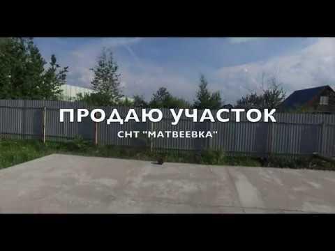 Домодедово, мкр. Белые Столбы СНТ Матвеевка продаю участок