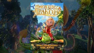 Принцесса и дракон thumbnail