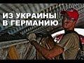 Трудовая эмиграция в Германию из Украины - люди спят в фургонах!