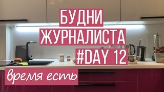 Едим дома| Суп с фрикадельками| Рецепт| Будни ЖУРНАЛИСТА #12