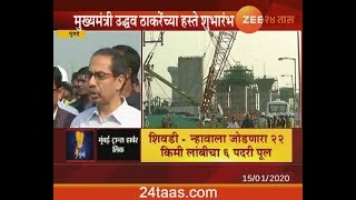 Mumbai | CM Uddhav Thackeray On Trans Harbour Link