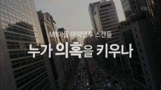 KBS[추적60분] MB아들 마약연루 스캔들-누가 의혹을 키우나_20180418 다시보기