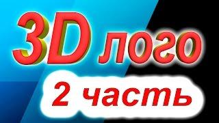 Sony Vegas Pro 13 как сделать 3D логотип   2 часть(Sony Vegas Pro 13 как сделать 3D логотип 2 часть https://www.youtube.com/watch?v=cfRZ26K_eso В этом уроке в программе Sony Vegas Pro 13, я показа., 2016-08-29T20:01:56.000Z)