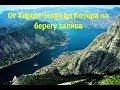 Черногория От Херцег Нови до Котора по берегу Которского залива