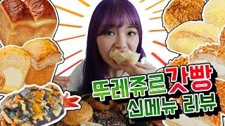 뚜레쥬르 갓빵 신메뉴리뷰! 쫄깃한크림빵+크림치즈파이팝+오징어먹물소시지브레드+탕종법으로만든찰진식빵 [시니X뚜레쥬르]