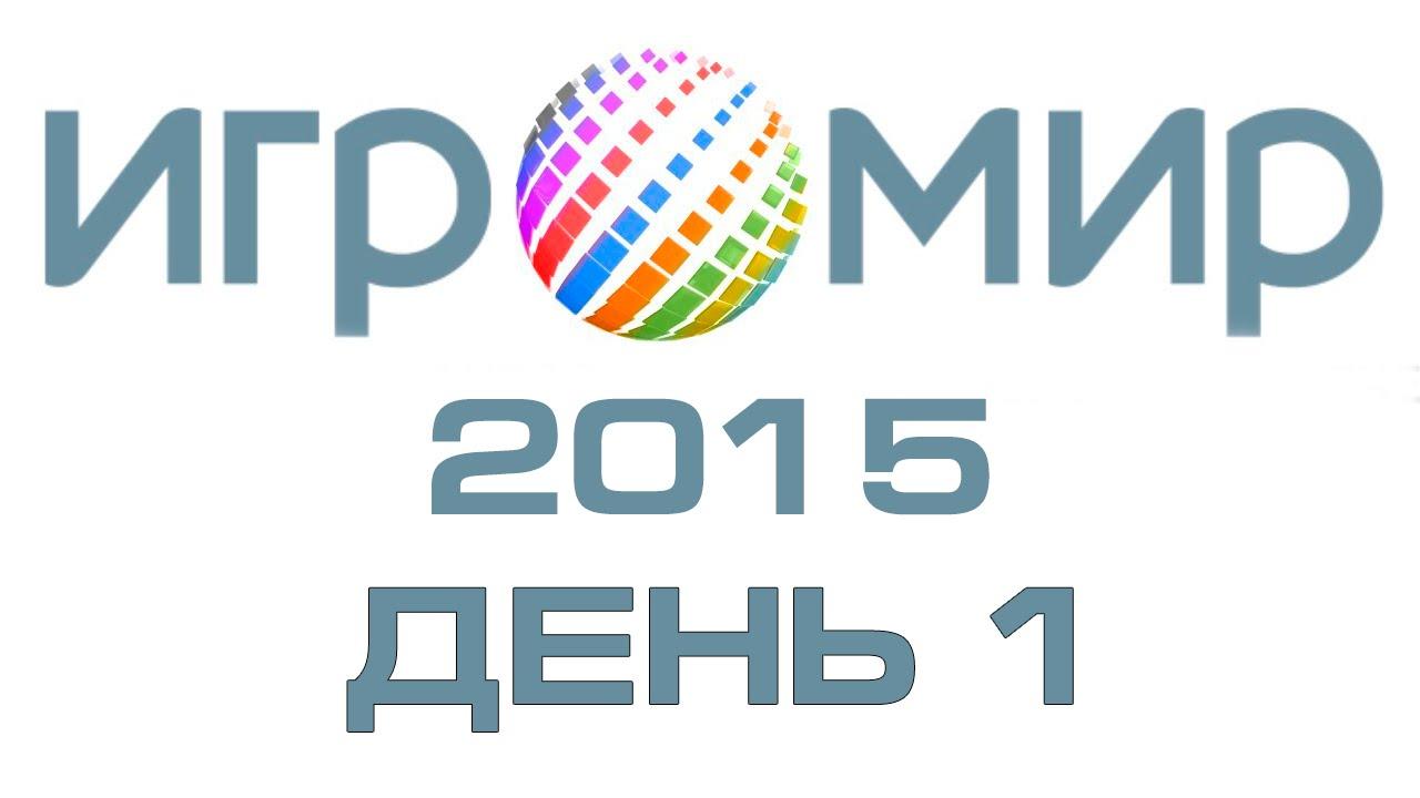 Игромир 2015  День 1 - YouTube 33bf22aa32a
