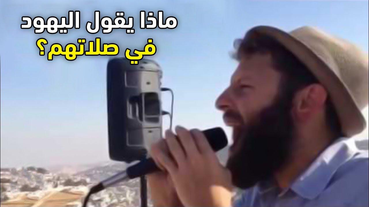 استمع الى ما يقوله اليهود في صلاتهم.. يجب أن ترى هذا الفيديو !!
