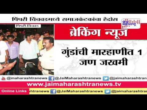 Gangster beaten in Pimpri-chinchwad, 1 injured