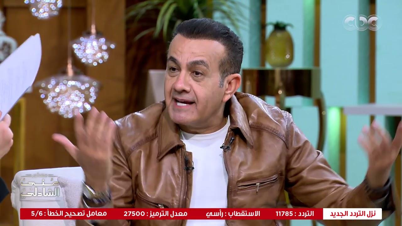 اسامة منير بياع بطيخ مع منى الشاذلي .. وبيعمل اعلان لقلم روج بصوته