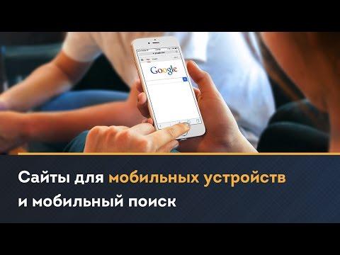 мобильные сайты с знакомствами для секса