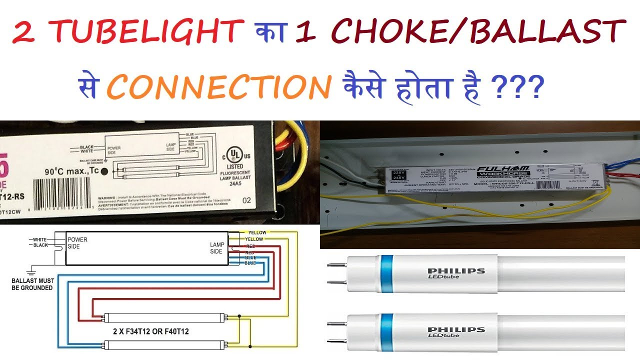 how to connection 2 tubelight with electronic ballast choke in hindi [ 1280 x 720 Pixel ]