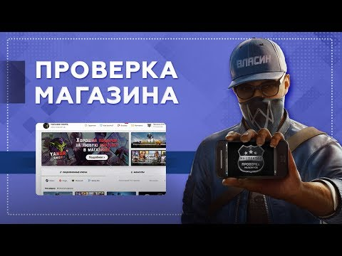 Проверка магазина#168 - Yanur-shop.com (КЛЮЧ В ПОДАРОК ЗА ПОКУПКУ? МАГАЗИН ЯНУРА!)