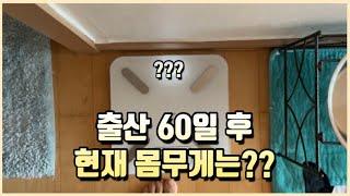 75.9kg ???kg 출산 후 1차 몸무게 점검/운동…