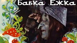 Бабка Ёжка :) (добрая Баба Яга ))) )