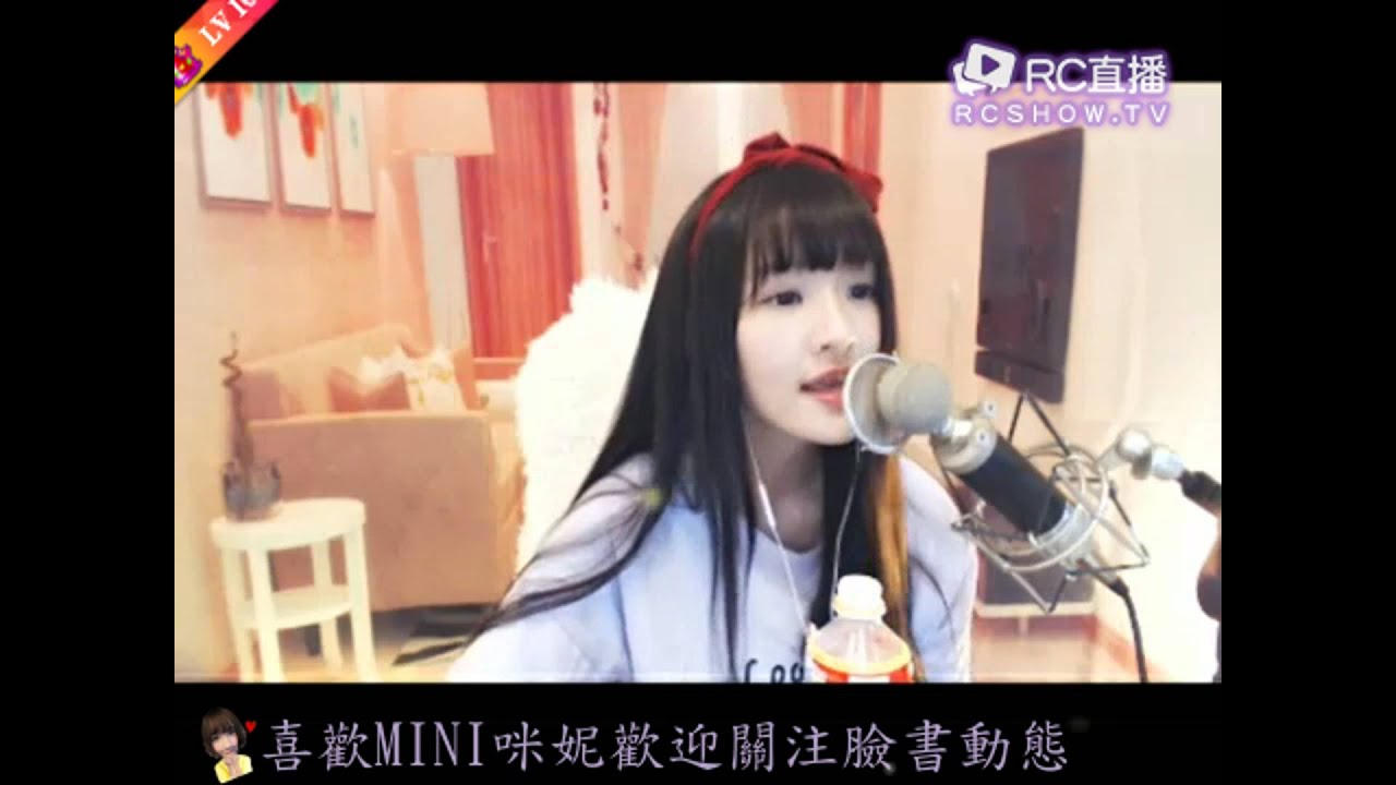 RC主播MINI咪妮 你的愛是什麼形狀 104.7.31 - YouTube