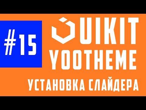 Конструктор страниц - установка слайдера и последние штрихи / Yootheme / UIKit Framework #15