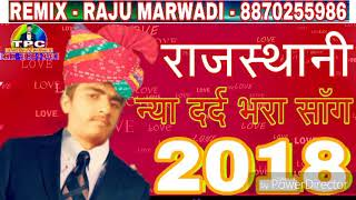 Rajasthani new love song!! 2018 full fealling song !!